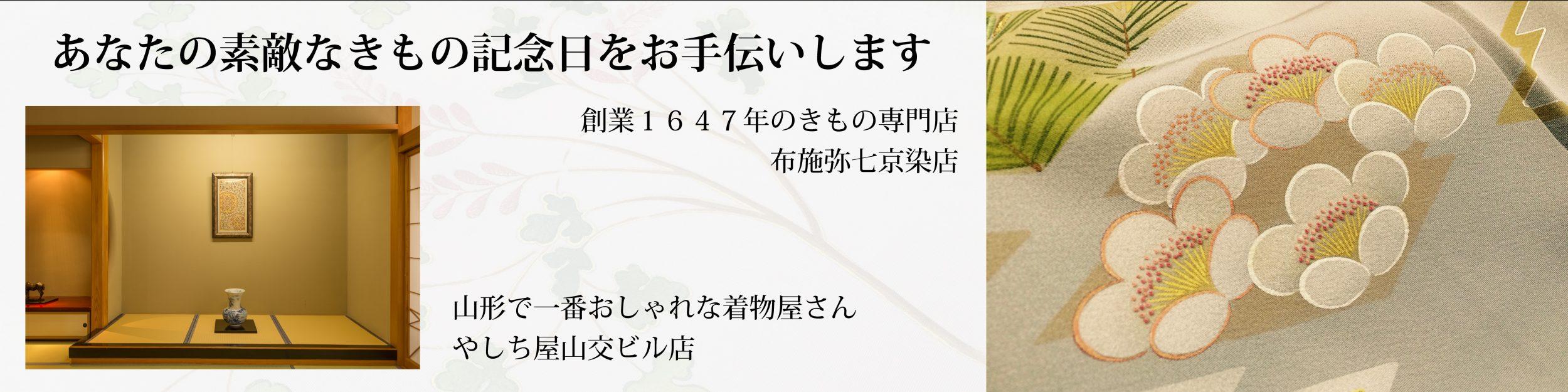 きもの記念日@BLOGS